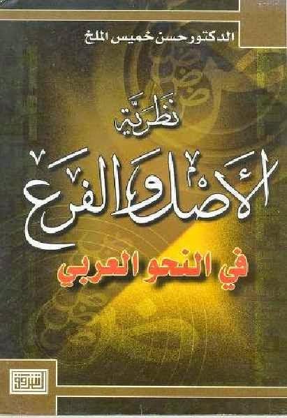 نظرية الأصل والفرع في النحو العربي لـ حسن خميس الملخ