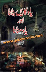 Yadgarain Banana Aur Yad Manana by Umme Abde Muneeb