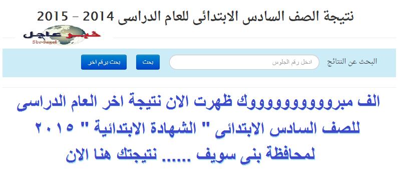 ظهرت الان ..نتيجة اخر العام للصف السادس الابتدائى  2015 لمحافظة بنى سويـف