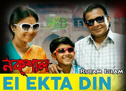 Ei Ekta Din from Naxal