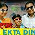 Ei Ekta Din Lyrics - Naxal | Mithun Chakraborty, Gargi Roychowdhury