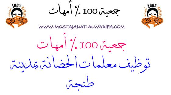 جمعية 100 ٪ أمهات توظيف معلمات الحضانة بمدينة طنجة