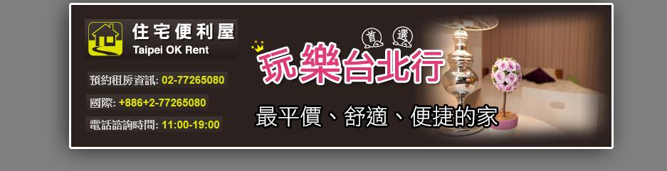 日租套房│台北短租領導品牌住宅便利屋 Taipei OK Rent