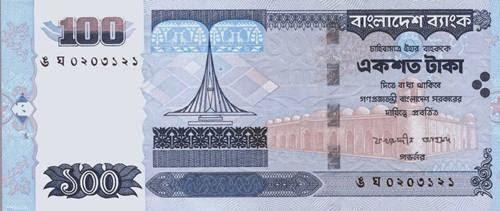 বাংলাদেশী একশ টাকার নোট, 100 taka, bangladesh taka