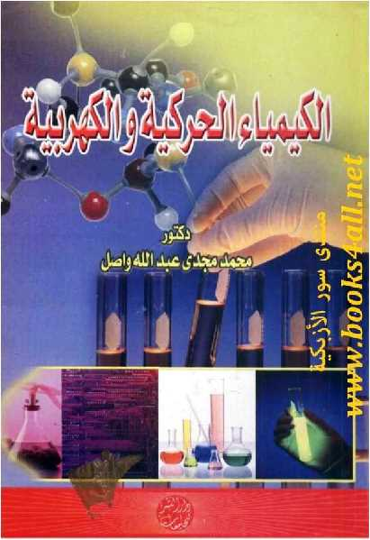 https://archive.org/download/alkimiaa_alharakya_wa_alkahrabya/alkimiaa_alharakya_wa_alkahrabya.pdf