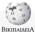 http://el.wikipedia.org/