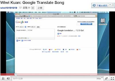 Google翻譯創作歌 - Google Translate Song