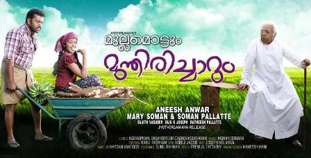 Watch Mullamottum Munthiricharum (2012) Malayalam Movie Online