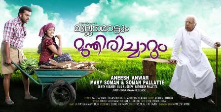 Watch Mullamottum Munthiricharum (2012) Malayalam Movie Online