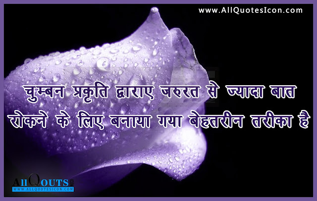 Hindi-Love -Quotes-Images-Motivation-Thoughts-Sayings