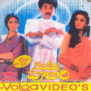 Rendilla Poojari Telugu Mp3 Songs Free  Download 1993