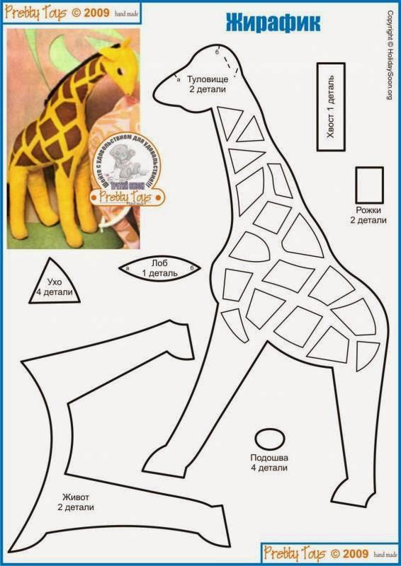 Как сшить жирафа своими руками