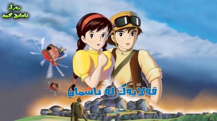 فیلم كارتۆنی دۆبلاژكراوی كوردی Castle in the Sky (1986)