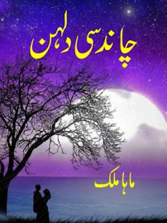 Chand Si Dulhan By Maha Malik complete in pdf