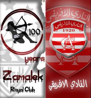 مشاهدة مباراة الزمالك والافريقي التونسي