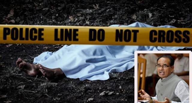 Trainee-sub-inspector-Anamika-Kushwaha-Vyapam-found-dead-सागर में तैनात सब-इंस्पेक्टर अनामिका कुशवाहा की संदिग्ध मौत
