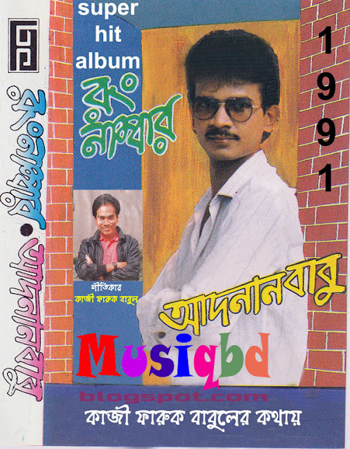 Wrong Number (1991) By Adnan Babu Mp3 Songs Album Download