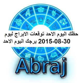حظك اليوم الاحد توقعات الابراج ليوم 30-08-2015 برجك اليوم الاحد