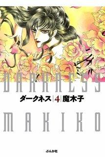 [魔木子] ダークネス 第01-04巻