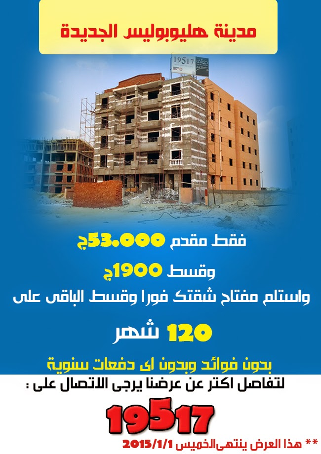 best real estates offers in new heliopolis city