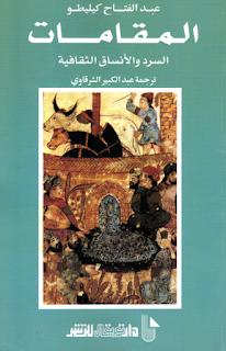 المقامات - السرد والأنساق الثقافية - عبد الفتاح كيليطو