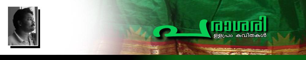 പള്ളപ്രം  കവിതകള്
