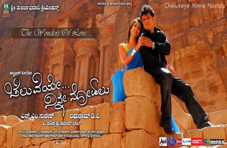 Cheluveye Ninna Nodalu 2009 Kannada Mp3 Songs Free Download