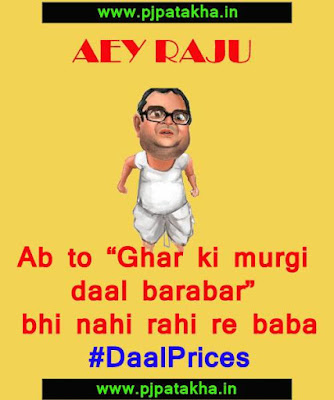 Daal price jokes