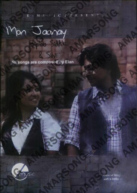 Mon Jaanay - Biplob Siddiki & Silvi [Eid Ul Adha Album 2011]