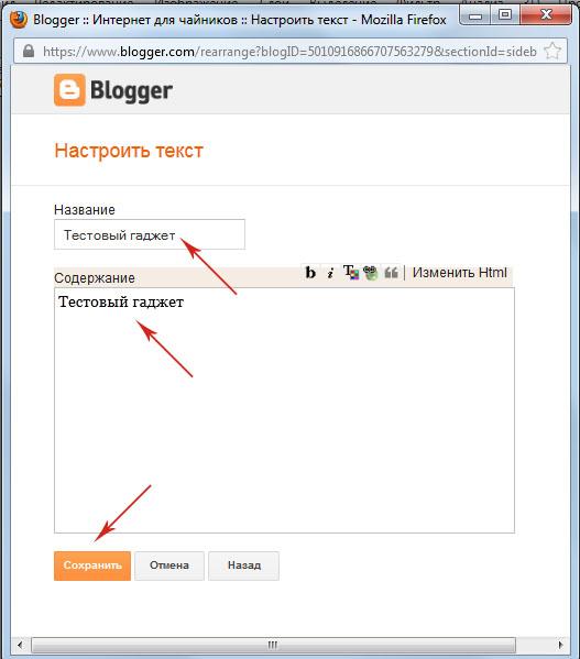 Оформление блога. Выполняем настройки шаблона