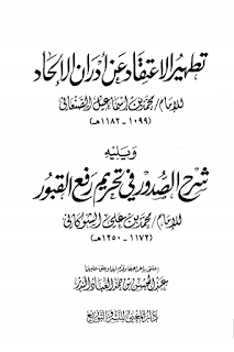 حمل كتاب تطهير الإعتقاد عن أدران الإلحاد - محمد بن إسماعيل الصنعاني