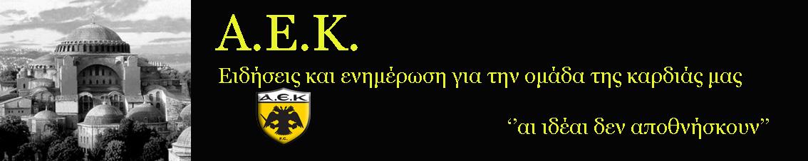 Α.Ε.Κ.