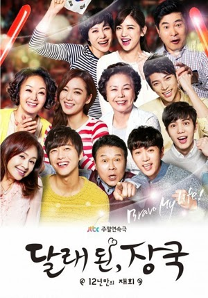 12 Years Reunio 2014 poster