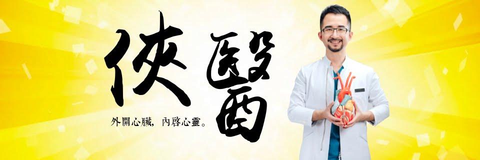 開心俠醫 - 楊智鈞 醫師