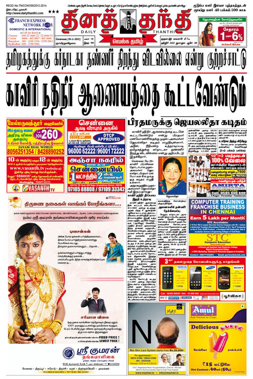 paper news in tamil tamil news paper dinathanthi