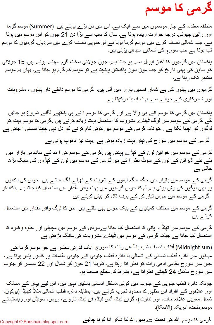 summer holidays essay in urdu