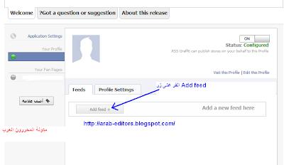 طريقة ربط مواضيع المدونة او الموقع بموقع الفيسبوك