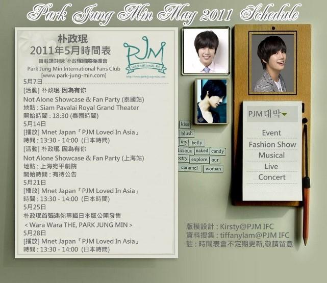 park jung min not alone. Park Jung Min #39;Not Alone#39;