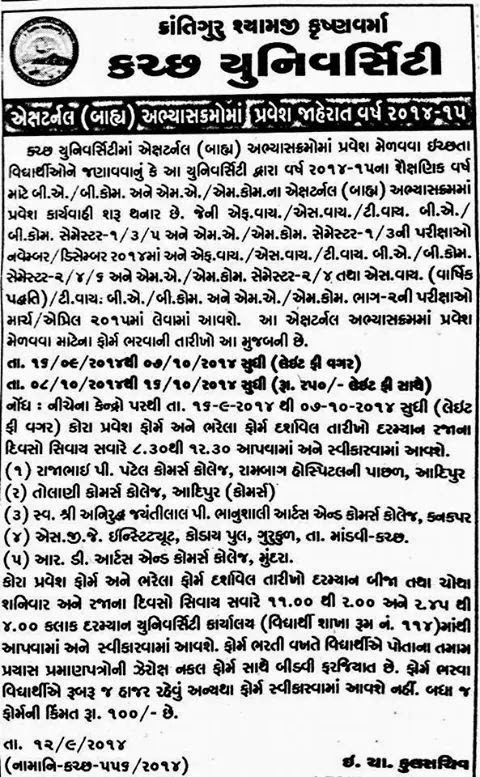 Kuttch University External Courses Admission Notification 2014-15