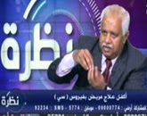 """برنامج """"نظرة"""" مع حمدى رزق --  حلقة يوم الخميس 28-5-2015"""
