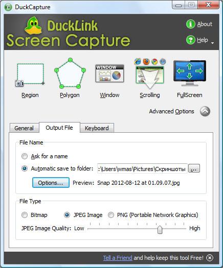 настройки сохранения скриншота в программе для создания скриншотов DuckCapture