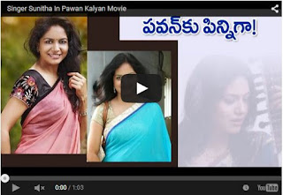 Singer Sunitha In Pawan Kalyan Movie | Latest Tollywood News | HD Videos