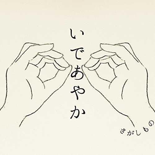 [Single] いであやか – さがしもの (2015.08.12/MP3/RAR)