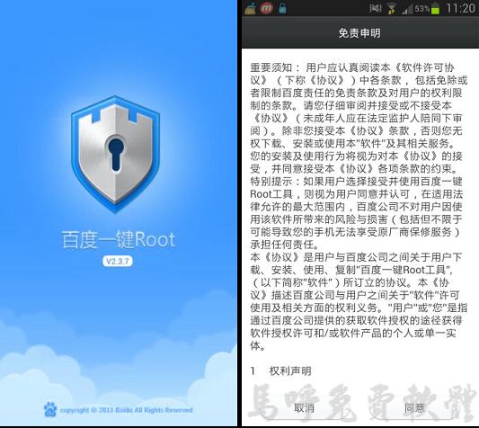 百度一鍵Root APK / APP 下載,ROOT 大師 Android 版