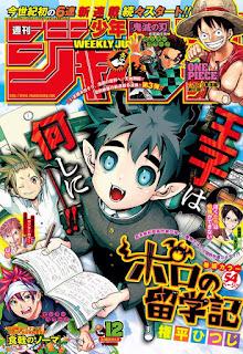 週刊少年ジャンプ 2017年11号