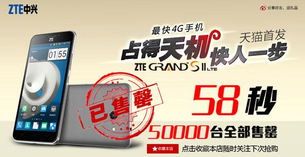ZTE Grand S II LTE Terjual 50.000 Unit Dalam 58 Detik!