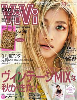 ViVi 2016年11号