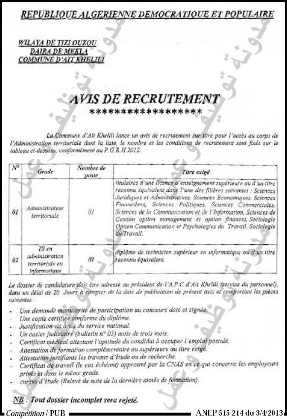 اعلان مسابقة توظيف ببلدية آيت خليلي بدائرة مكاي ولاية تيزي وزو أفريل 2013 03