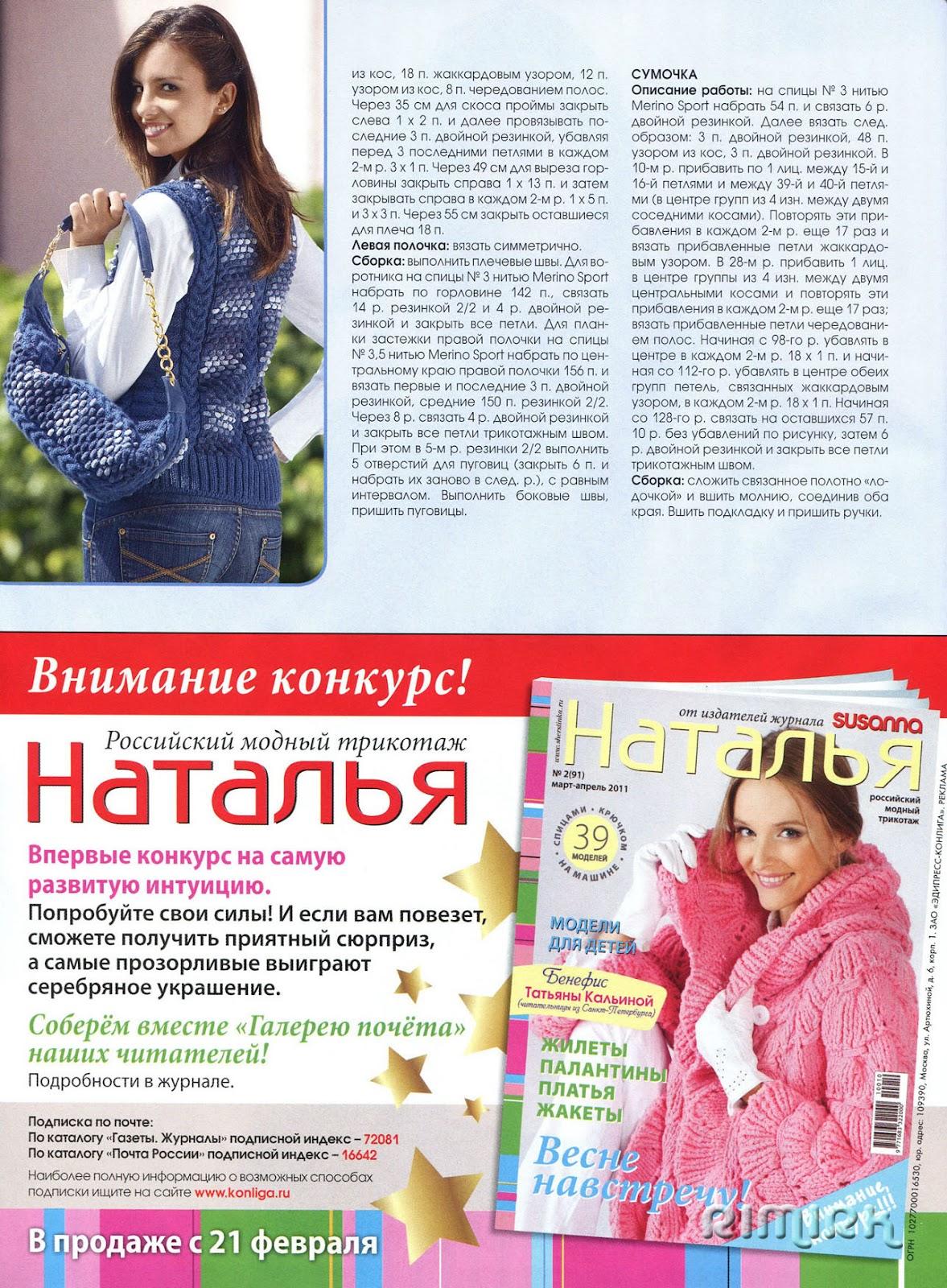Вязание модели из журнала сусанна