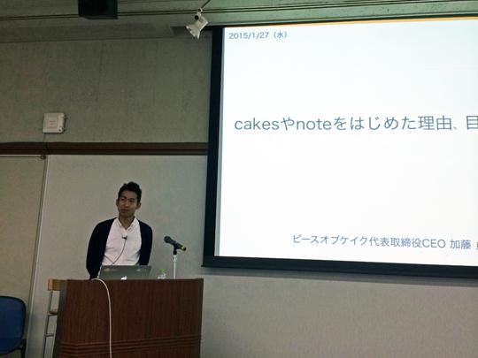 ースオブケイク代表取締役CEO加藤貞顕氏